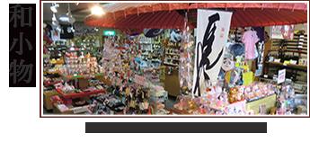 和小物 - 日本の文化が凝縮された繊細な和小物