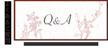 よくあるご質問 - 購入前後のよくあるご質問をまとめました